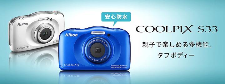 coolpixs33151205_2.jpg