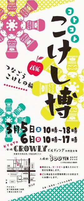 こけし博2016
