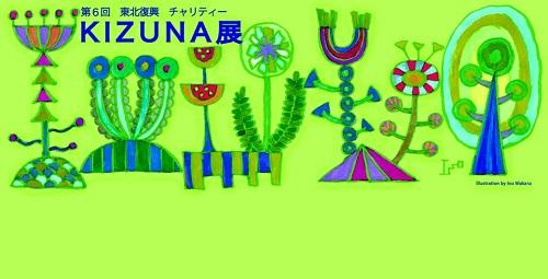 KIZUNA展2016