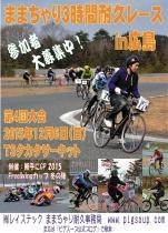 ままちゃり耐久ポスター201512