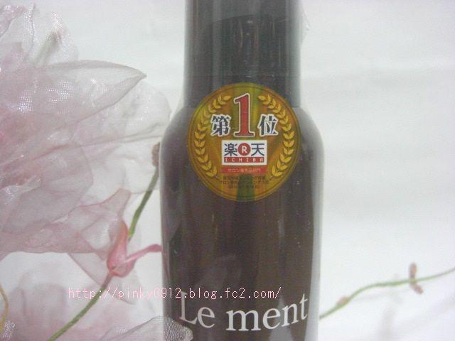 Le ment(ルメント)高濃度炭酸オイルシャンプー 楽天1位