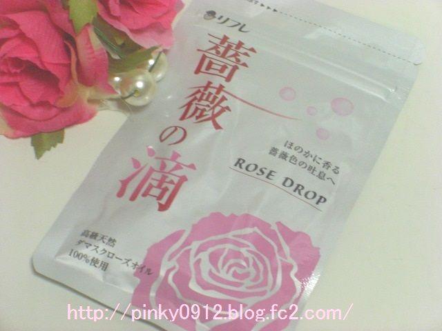 口臭サプリ 薔薇の滴 (2)