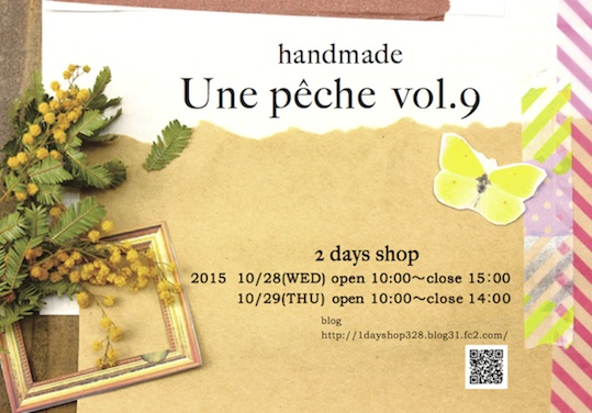 ~1day shop~Une pêcheの画像