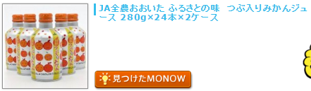 monow3_151030.png