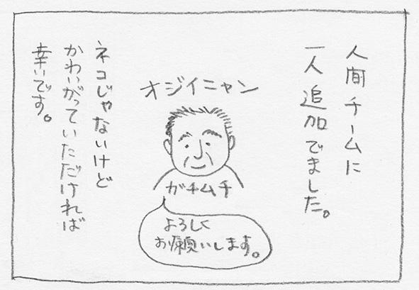 4_オジイニャン