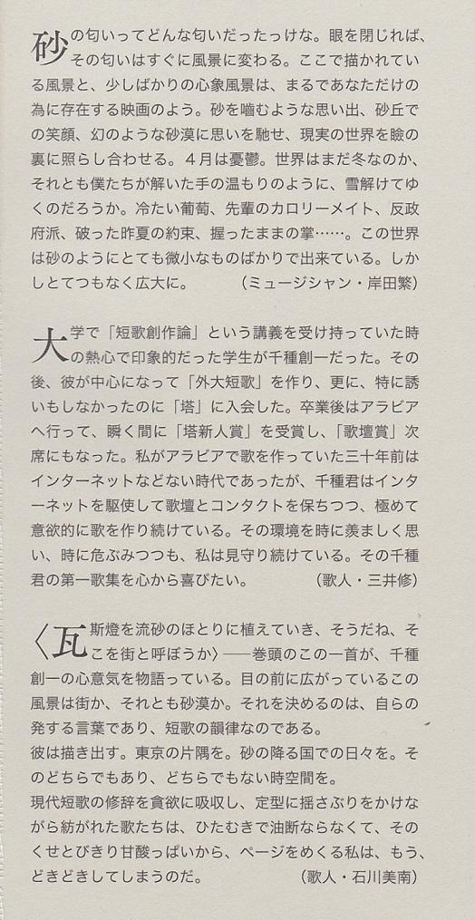 千種③_NEW
