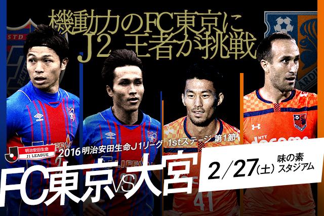 FC東京VS大宮