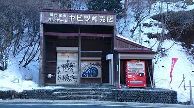 160211丹沢 (10)