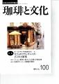 珈琲と文化100号