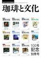 珈琲と文化100号記念号
