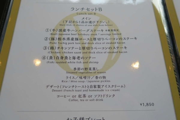 鉄板焼 TSUKINOUSAGI