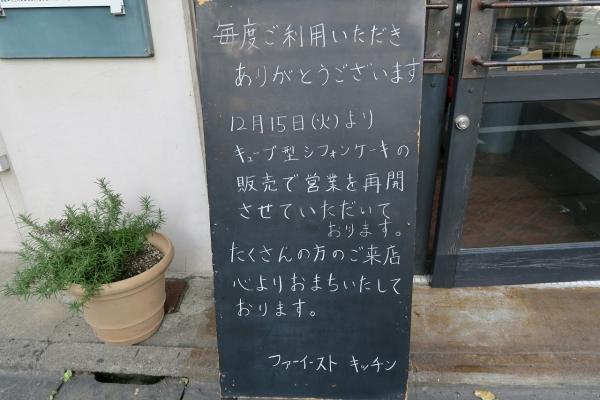 ファー・イースト・キッチン