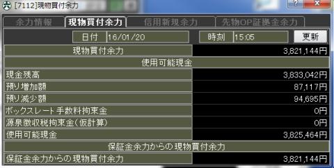 20160120.jpg