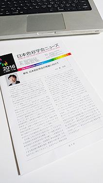 色彩学会20160126