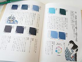 和の色青20160129