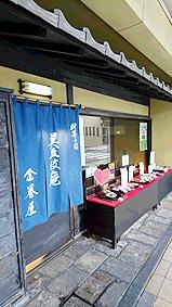 金巻屋入口20160222