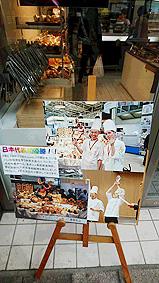 冨士屋告知20160223