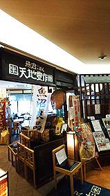 入口20160302