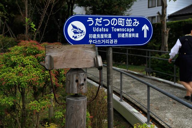 徳島県美馬市にある。うだつの町並み