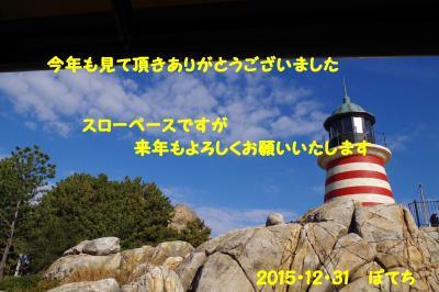 20151231 ご挨拶