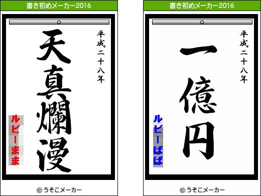 書き初めメーカーまま&ぱぱ
