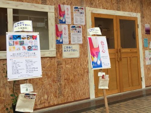 hajimemashite_201601131346.jpg