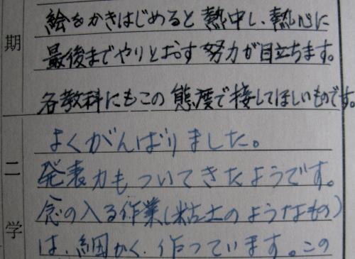tsuuchihyou_20151226.jpg