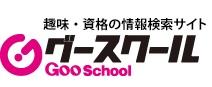 gooschoolロゴ