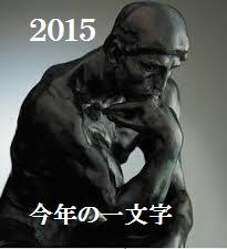 2015一文字