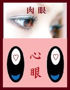 肉眼と心眼1