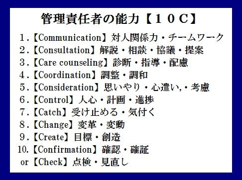 管理者【C】