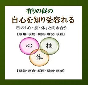 「五現」と「五原」有りの侭green