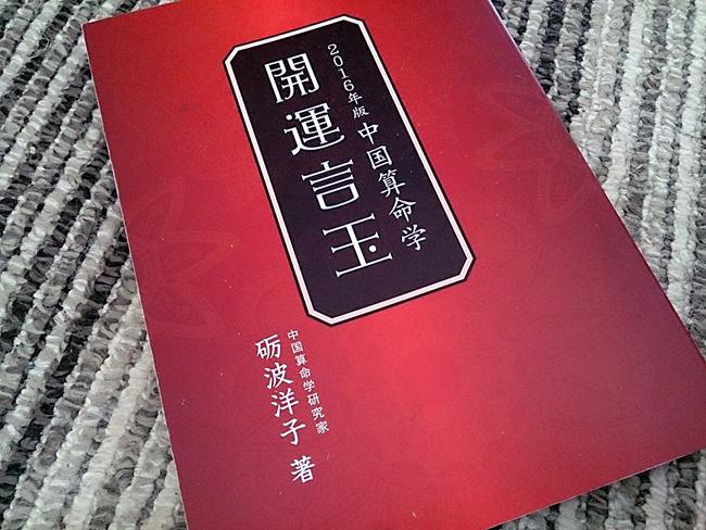 中国算命学