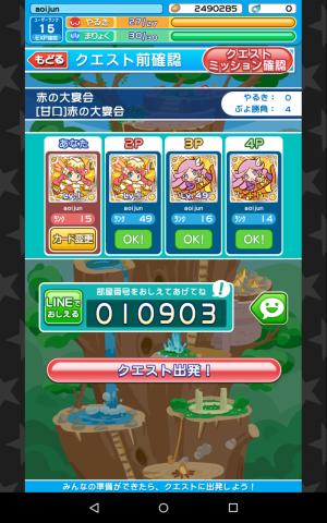 2016-01-12 02.52.43