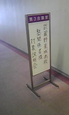 武蔵野星城151007
