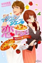 イケメンシェフの恋レシピ_blog