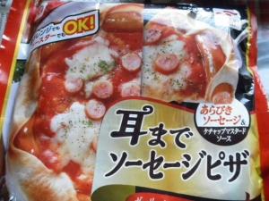 耳までチーズピザ1
