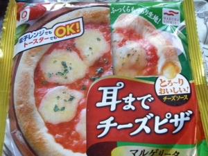 耳までチーズピザ2