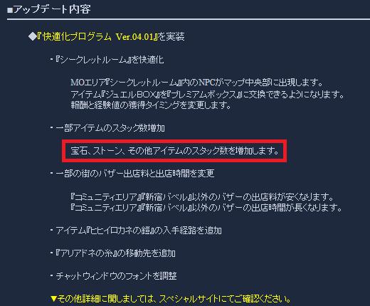 宝石スタック事件(2/16アプデ内容)