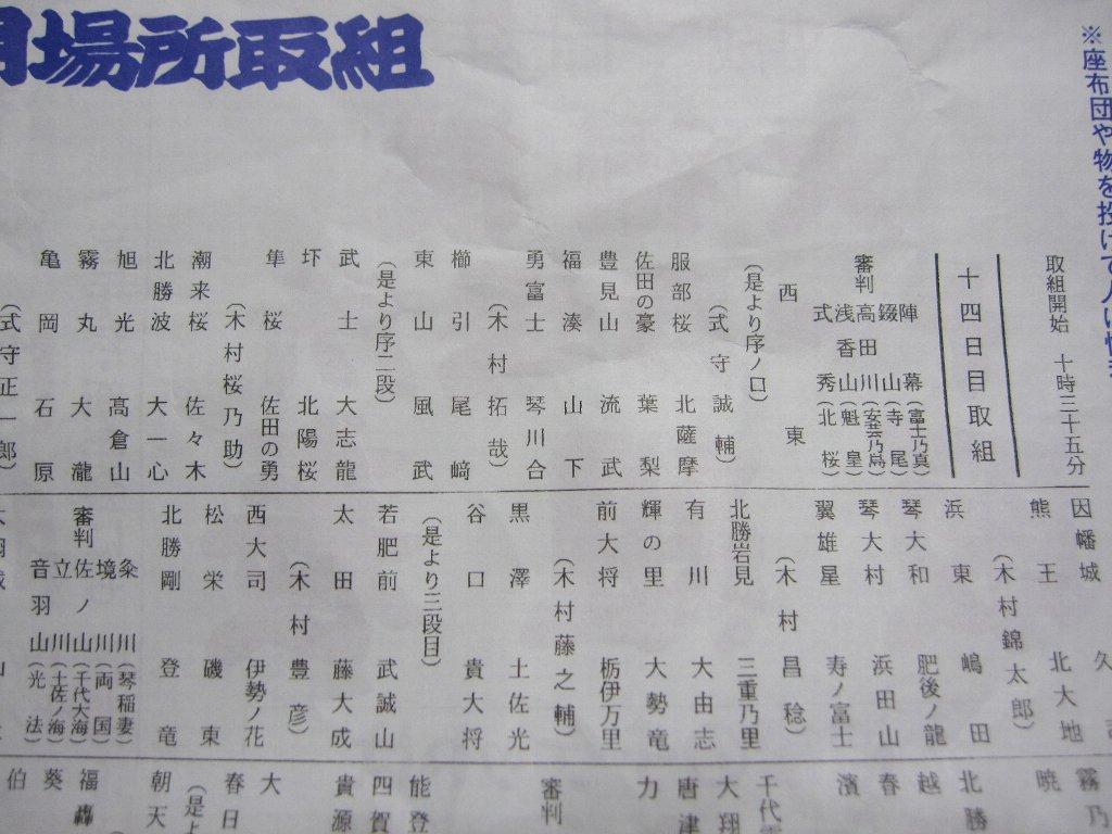 大相撲平成27年11月場所取組表抜粋
