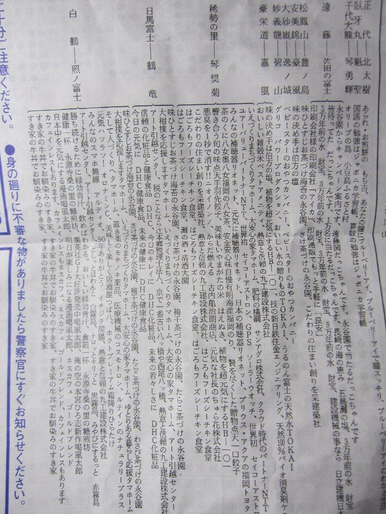 大相撲平成27年11月場所懸賞取組