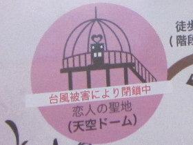 皿倉山天空ドーム説明