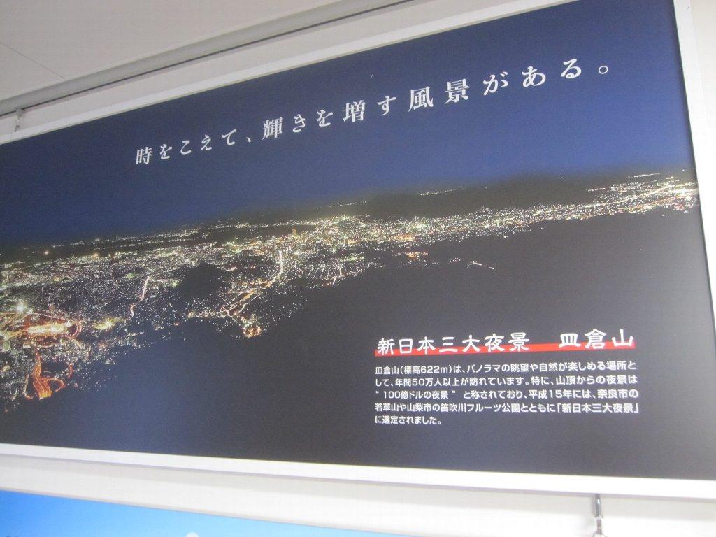 皿倉山新日本三大夜景パネル