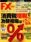 FX攻略201405