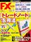 FX攻略201404