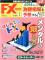 FX攻略201402