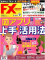 FX攻略201410