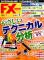 FX攻略201408