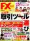 FX攻略201504