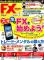 FX攻略201507
